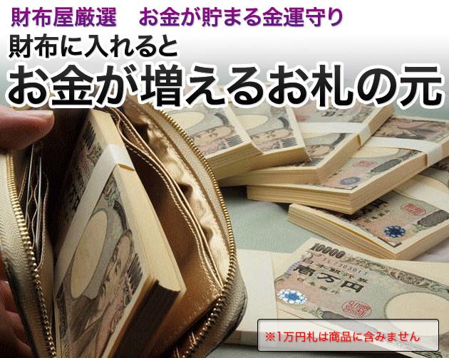 お金が貯まる「お札の元」