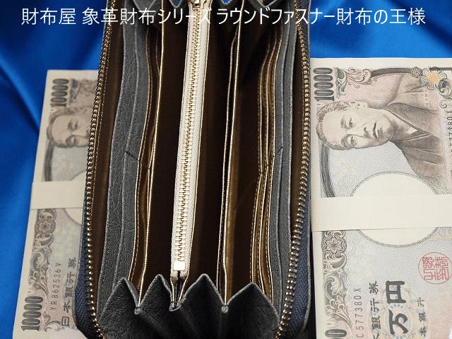 象革財布 ラウンドファスナー 財布屋