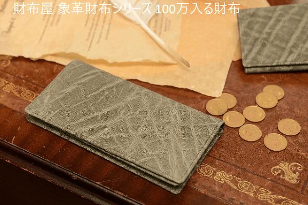 象革財布 100万円入る財布