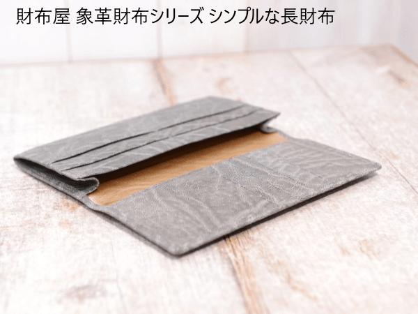 象革財布 シンプルな長財布