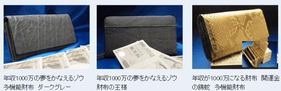 年収が上がるシリーズの財布